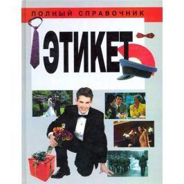 Орлова Л. (сост.) Этикет