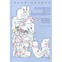 Чепига В. Книжка для малышки: стихотворения