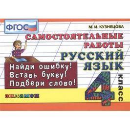Кузнецова М. Русский язык Самост. работы 4 кл.
