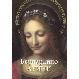 Астахов Ю. Бернардино Луини