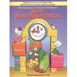 Корепанова М., Козлова С., Пронина О. Моя математика. Часть 2. Пособие для детей 5-7 лет