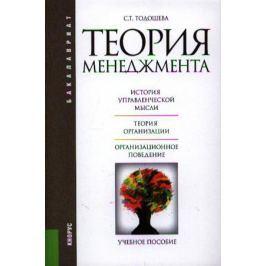 Тодошева С. Теория менеджмента. Учебное пособие
