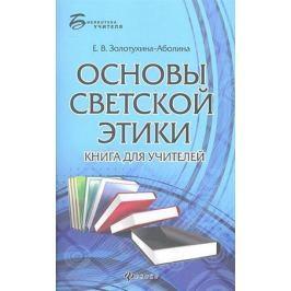 Золотухина-Аболина Е. Основы светской этики. Книга для учителей