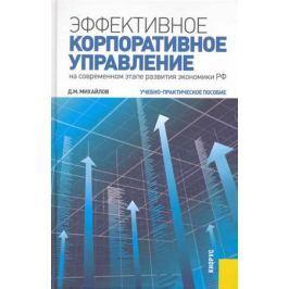 Михайлов Д. Эффективное корпоративное управление Учебн.-практ. пос.