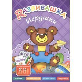 Буров И., Казеичева А. (сост.) Rазвивашка. Игрушки. Для детей 3-6 лет