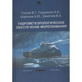Глухов В., Гордиенко А., Шаронов А., Шматков В. Гидрометеорологическое обеспечение мореплавания. Учебник (+CD)