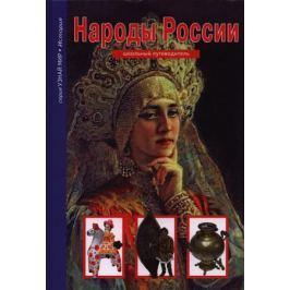 Афонькин С. Народы России