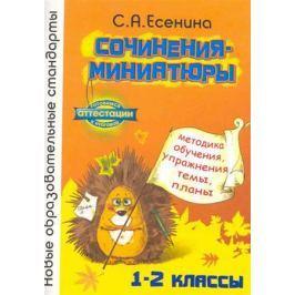 Есенина С. Сочинения-миниатюры Метод. обуч. 1-2 кл.