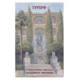 Гурзуф в миниатюрных пейзажах Владимира Никонова (открытки)