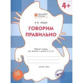 Медов В. Говорим правильно. Рабочая тетрадь для занятий с детьми 4-5 лет