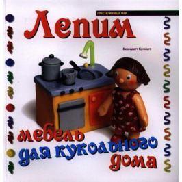 Куксарт Б. Лепим мебель для кукольного дома