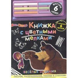 Пименова Т. (ред.) Веселые задания. Маша и Медведь. Книжка с цветными мелками