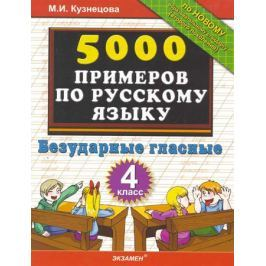 Кузнецова М. 5000 примеров по рус. языку Безударные гласные 4 кл