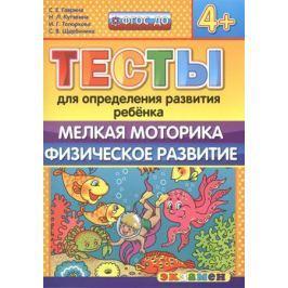 Гаврина С., Кутявина Н., Топоркова И., Щербинина С. Тесты для определения развития ребенка. Мелкая моторика. Физическое развитие (4+)