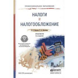 Пансков В., Левочкина Т. Налоги и налогообложение. Практикум. Учебное пособие