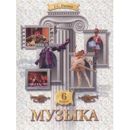 Ригина Г. Музыка. 6 класс. Учебник