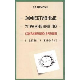 Кибардин Г. Эффективные упражнения по сохранению зрения у детей и взрослых