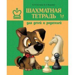 Костров В., Якиревич В. Шахматная тетрадь для детей и родителей