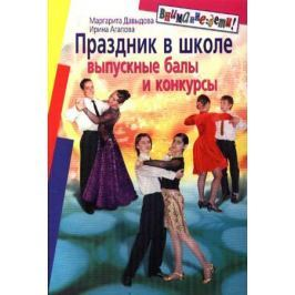 Давыдова М., Агапова И. Праздник в школе Выпускные балы конкурсы 8-11 кл