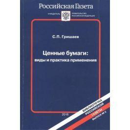 Гришаев С. Ценные бумаги: виды и практика применения