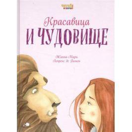 Бомон Ж.-М. Красавица и чудовище
