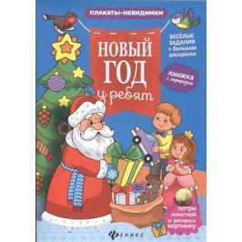 Силенко Е. (ред.) Новый Год у ребят. Книжка с сюрпризом