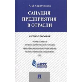 Коротченков А. Санация предприятия в отрасли. Учебное пособие
