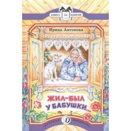 Антонова И. Жил-был у бабушки… Рассказ