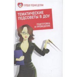 Елжова Н. Тематические педсоветы в ДОУ. Подготовка и проведение