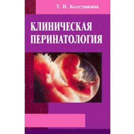 Колгушкина Т. Клиническая перинатология