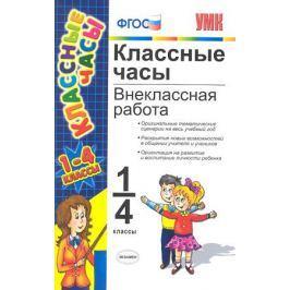 Козлова М. (сост.) Классные часы Внеклассная работа 1-4 кл