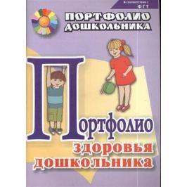 Попова Г., Ковригина Т. (сост.) Портфолио здоровья дошкольника