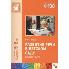 Гербова В. Развитие речи в детском саду. Старшая группа