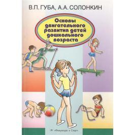 Губа В., Солонкин А. Основы двигательного развития детей дошкольного возраста