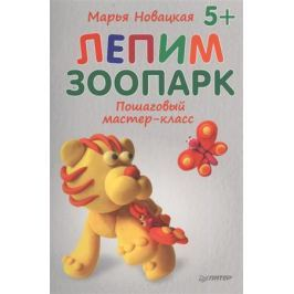 Новацкая М. Лепим зоопарк. Пошаговый мастер-класс