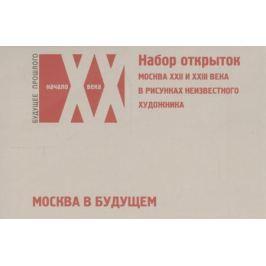 Москва в будущем. Москва ХХII и XXIII века в рисунках неизвестного художника (набор открыток)