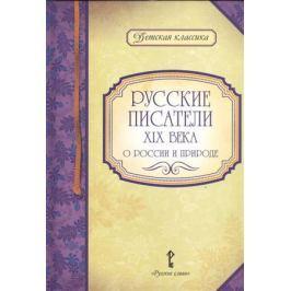 Умрюхина Н. (сост.) Русские писатели XIX века о России и природе