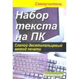 Селезнева Ю.А. Набор текста на ПК Слепой десятипальцевый метод печати...