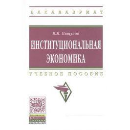Пищулов В. Институциональная экономика. Учебное пособие