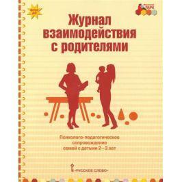 Арнаутова Е. Журнал взаимодействия с родителями. Психолого-педагогическое сопровождение семей с детьми 2-3 лет