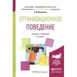 Дорофеева Л. Организационное поведение. Учебник и практикум