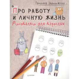Задорожняя Т. Про работу и личную жизнь. Рисовалки для взрослых
