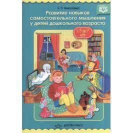 Николаева Е. Развитие навыков самостоятельного мышления у детей дошкольного возраста с 5 до 7 лет
