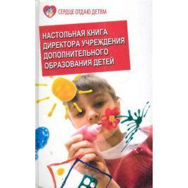 Рябченко А., Иванченко В. Настольная книга директора учреждения дополнит. образов. детей