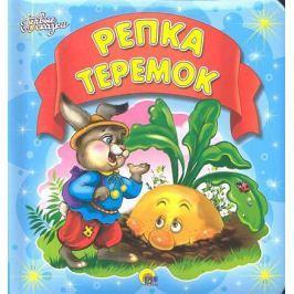 Есаулов И. (худ.) Репка Теремок Первые сказки