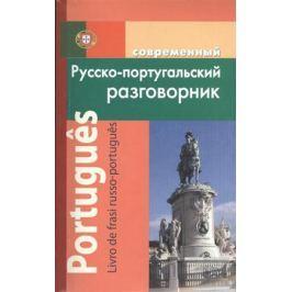 Чернышева Е. Современный русско-португальский разговорник