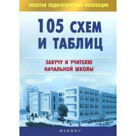 Кулаченко О. 105 схем и таблиц. Завучу и учителю начальной школы