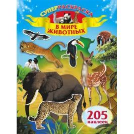 Глотова В., Горбунова И. (худ.) В мире животных. 205 наклеек