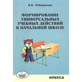 Лебединцев В. Формирование универсальных учебных действий в начальной школе