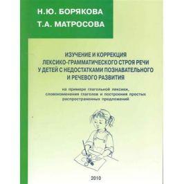 Борякова Н. Изучение и коррекция лексико-грамматич. строя речи у детей…